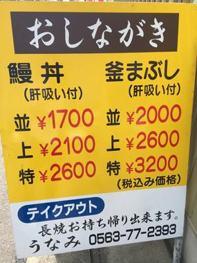 うなみ うなぎ 愛知県一色町 日本一 まいう~ 花屋 花夢