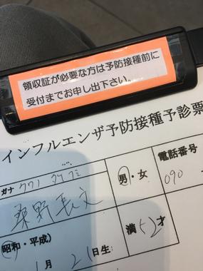 インフルエンザ 流行 予防接種 ワクチン 弥田医院 豊川 御津 花屋 花夢