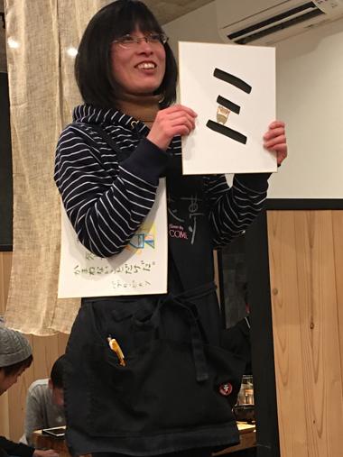 新年会 ほろほろ 年間テーマ 発表 カタカナ 一文字 豊川 御津 花屋 花夢