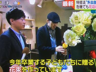 コロナウィルス パンデミック 休校 卒業式 お別れ 花束 花贈り 花男子 プロジェクト 中京テレビ キャッチ