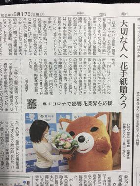 大切な人へ 花手紙を贈ろう JAひまわり バラ 日本一 東三河 新型コロナウイルス 売上ダウン 花業界