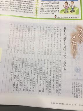 JAひまわり ラストメモリー やすらぎ葬祭 豊川 御津 花屋 花夢