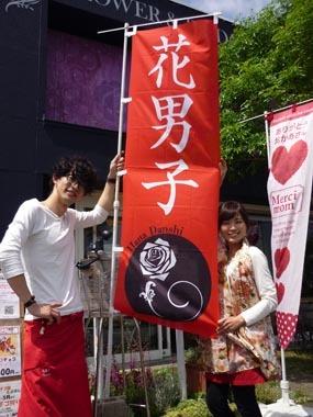 花男子 フラバレ パフォーマンス バレンタインデー NHK ホットイブニング