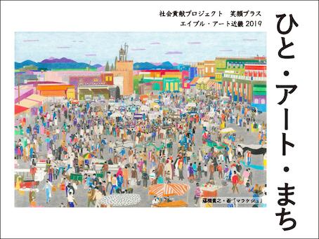 hito_art_machi.jpg