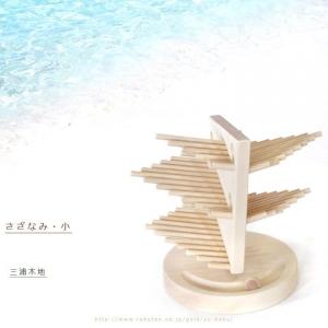 三浦木地_さざなみ 小_木製玩具