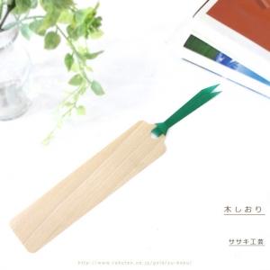 木しおり_ササキ工芸 木製雑貨 ナチュラル 栞 ブックマーカー