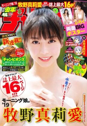 週刊少年チャンピオン2019年46号