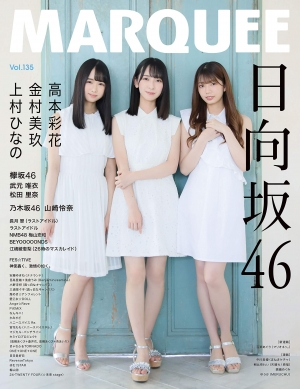 MARQUEE Vol135