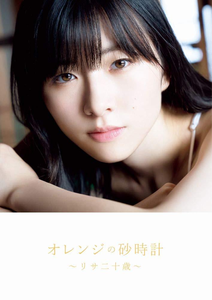 小片リサ ファースト写真集 『 オレンジの砂時計~リサ二十歳~』amazon限定カバー