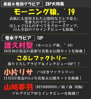 UTB Vol284情報詳細01
