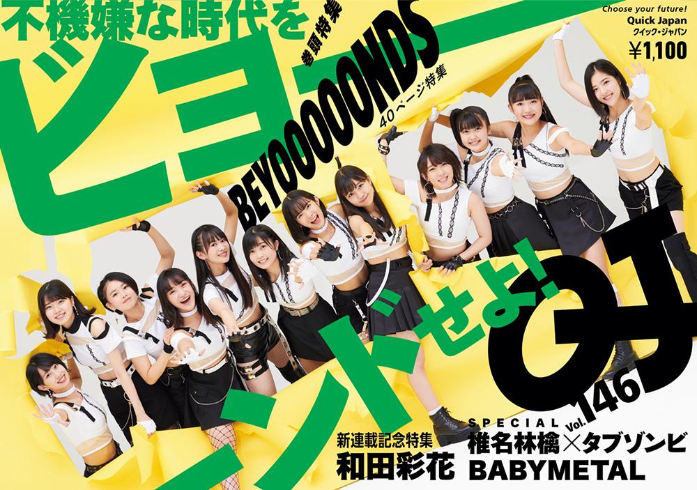 Quick Japan vol146