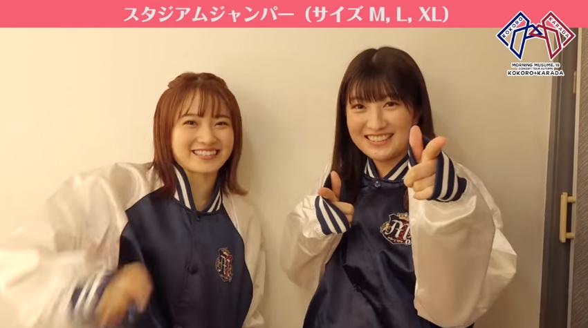 羽賀朱音、森戸知沙希が2019秋ツアーグッズのスタジャンをご紹介!!