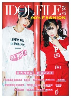 IDOL FILE Vol17 90s FASHION