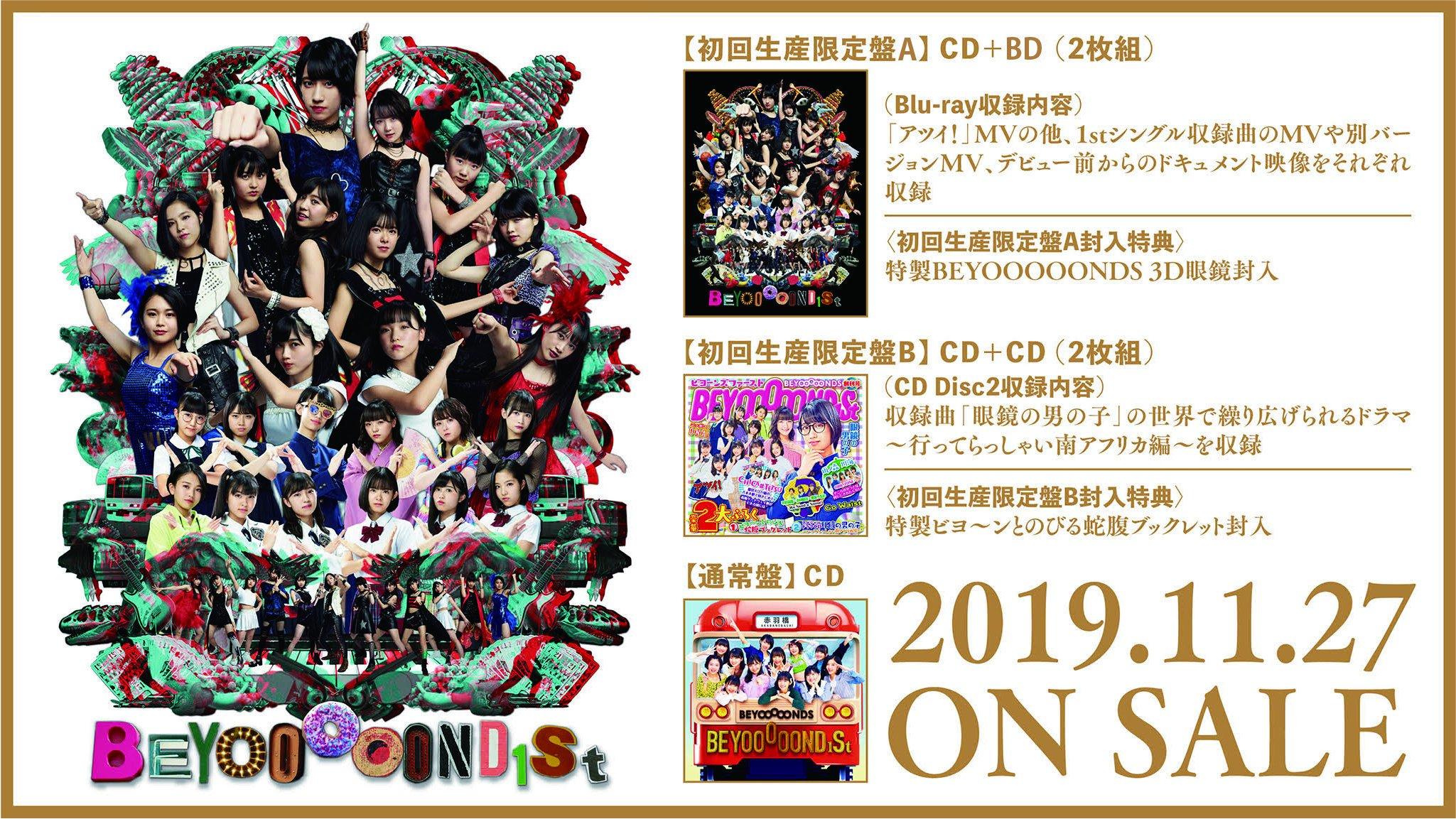01stアルバム「BEYOOOOOND1St」広告