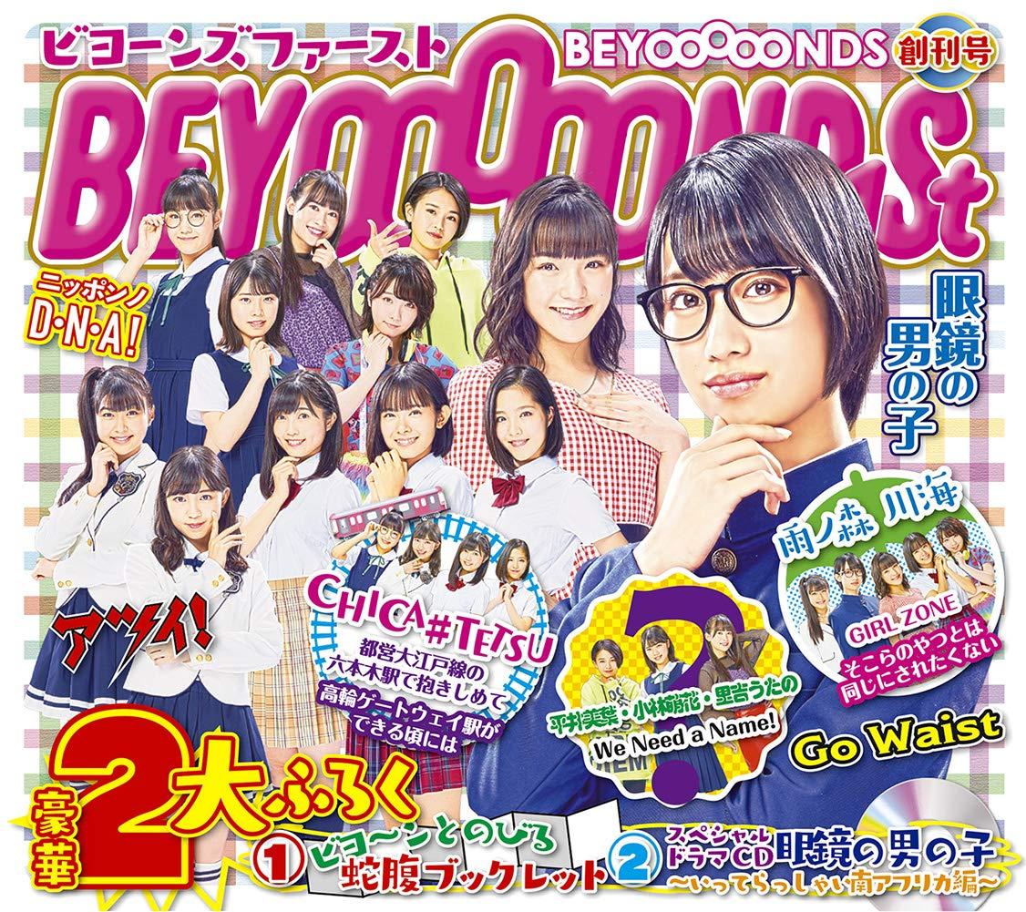 01stアルバム「BEYOOOOOND1St」初回B