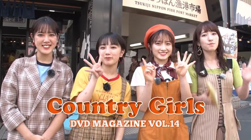 カントリー・ガールズ DVD MAGAZINE Vol14 CM01