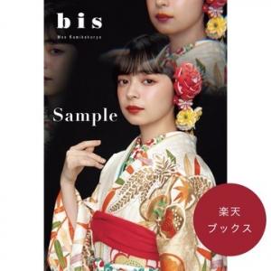bis2020年01月号特典ポストカード楽天ブックス上國料萌衣