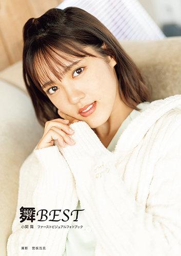 小関舞ファーストビジュアルフォトブック『舞BEST』
