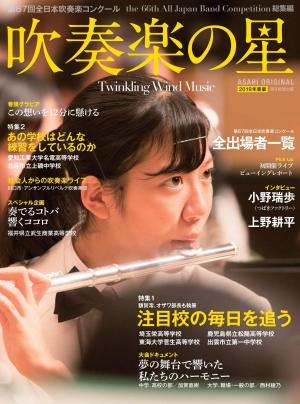 吹奏楽の星 2019年度版