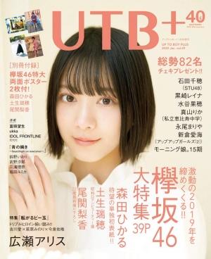 UTB_ Vol49表紙