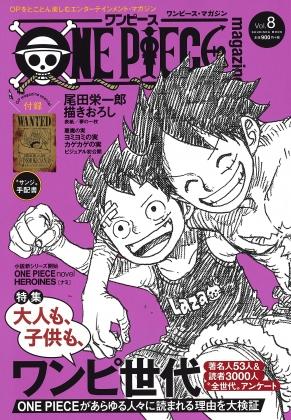 ONE PIECE magazine Vol8