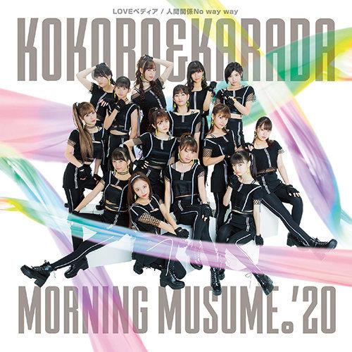 68th「KOKORO&KARADA/LOVEペディア/人間関係No way way」初回SP