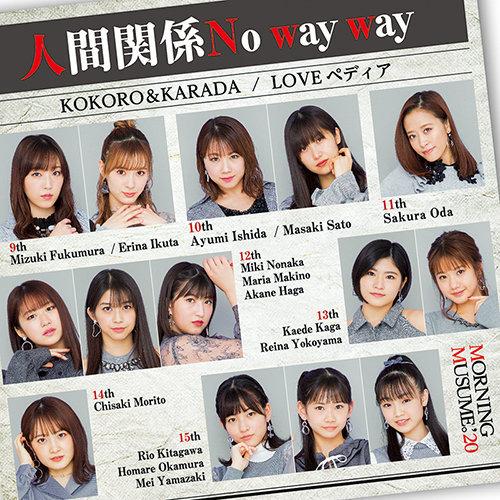 68th「KOKORO&KARADA/LOVEペディア/人間関係No way way」初回C
