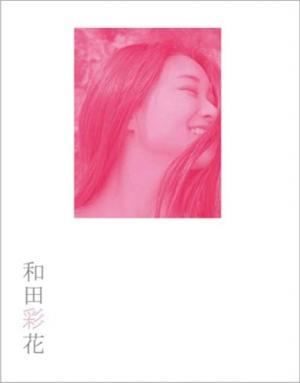 和田彩花 卒業記念パーソナルフォトブック「和田彩花」