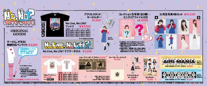 鈴木愛理 LIVE PARTY No Live, No Lifeグッズ