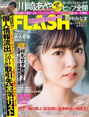 FLASH2019年12月17日発売号