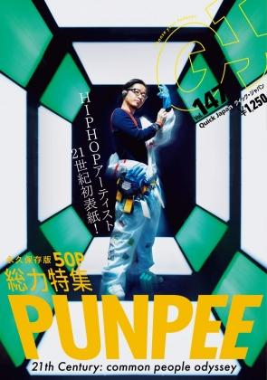 Quick Japan vol147