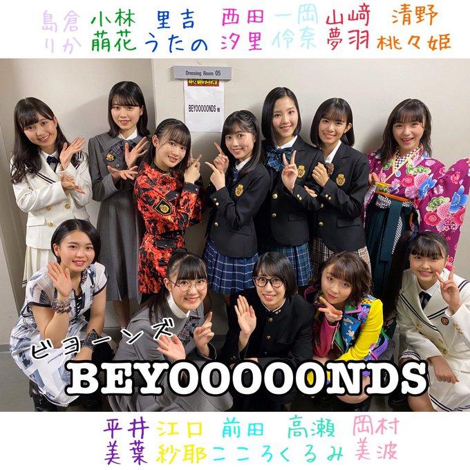 BEYOOOOONDSツイッター20191230(8)