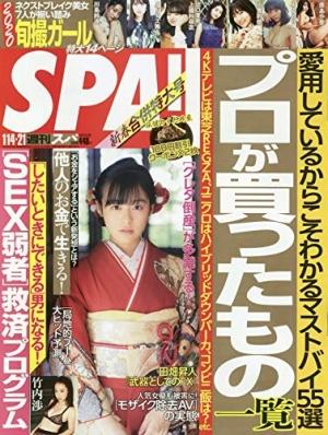SPA2020年01月07日発売号