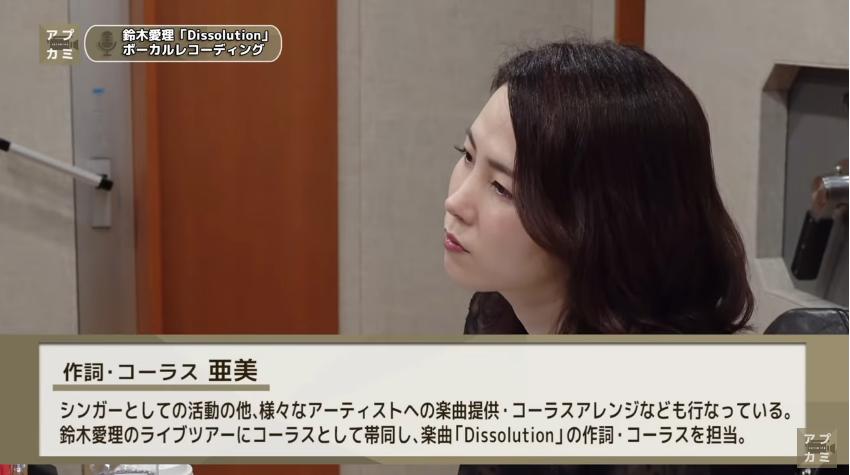 鈴木愛理「Dissolution」ボーカルREC01