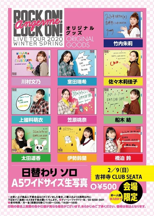 アンジュルム ライブツアー 2020冬春 ROCK ON! LOCK ON! グッズ02