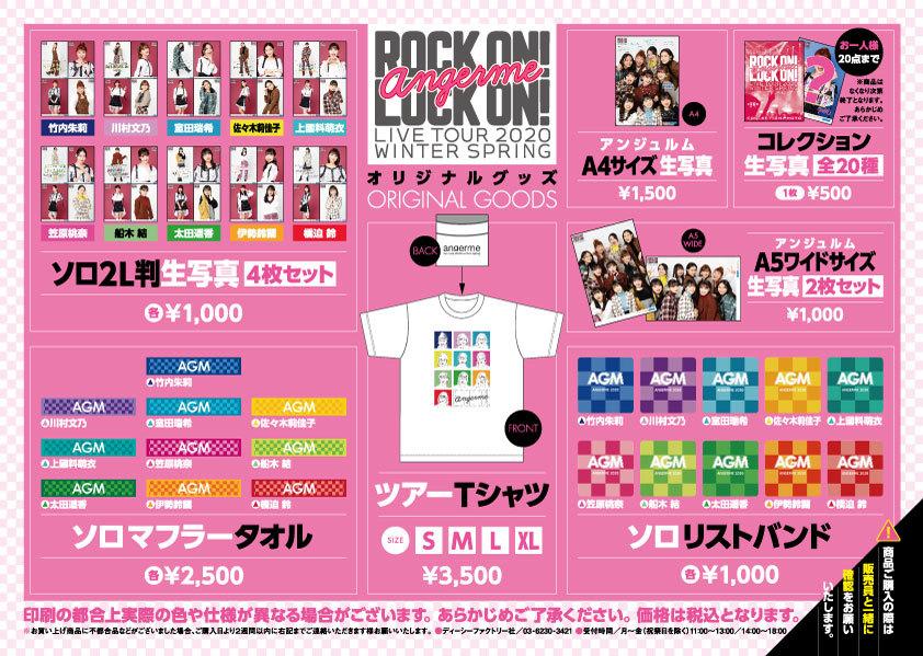 アンジュルム ライブツアー 2020冬春 ROCK ON! LOCK ON! グッズ01