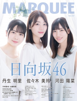 MARQUEE Vol137