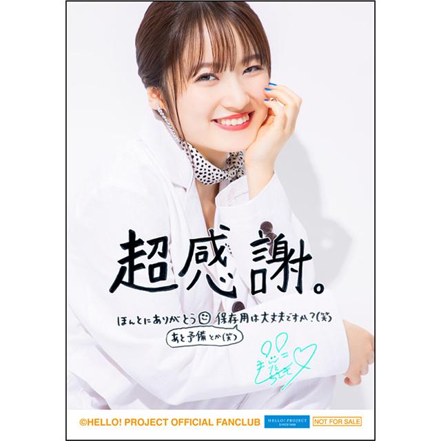 モーニング娘。20 森戸知沙希バースデーイベント グッズ07 chisaki 二十歳セット