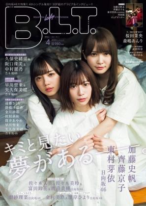 BLT2020年04月号表紙