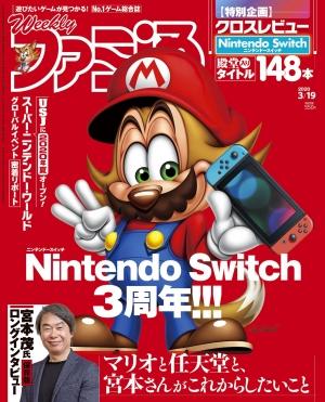 ファミ通2020年03月05日発売表紙