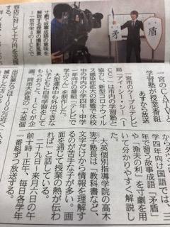 テレビ授業記事
