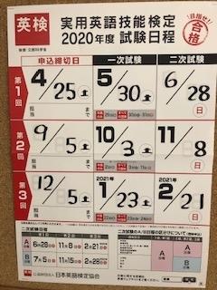 英検ポスター2020