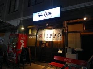 麺と酒 一帆004