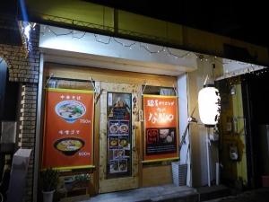 麺屋ダイニング 中華そば なおや001