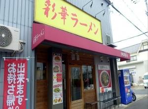彩華ラーメン 八尾店005
