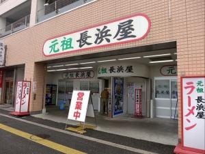 元祖長浜屋001
