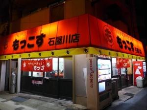 もっこす 石屋川店001