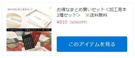 mihon_810.jpg