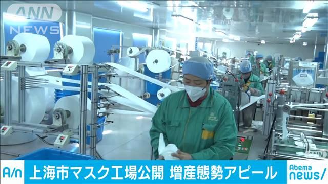上海市 マスク工場公開 増産で安定供給アピール(20/02/01)