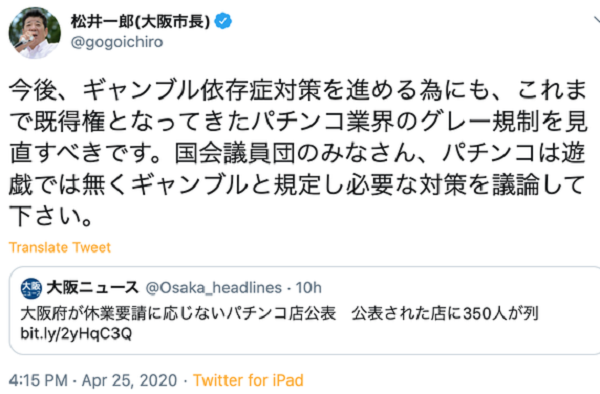 20200427松井一郎「パチンコのグレー規制見直すべき」!朝鮮玉入れ屋の換金行為は完全な違法!禁止にしろ!